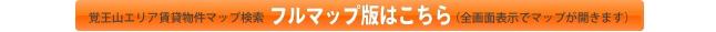 覚王山エリア賃貸物件マップ検索フルマップ版はこちら