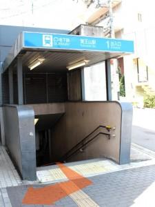 地下鉄東山線覚王山駅1番出口