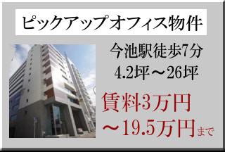 今池駅徒歩7分賃料3万円からのオフィス