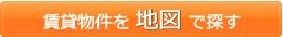 覚王山エリア賃貸物件を地図で探す
