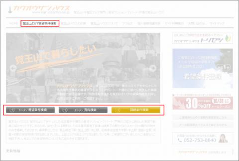 物件検索リンクボタンのスクリーンショット