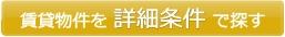 覚王山エリア賃貸物件を詳細条件で探す