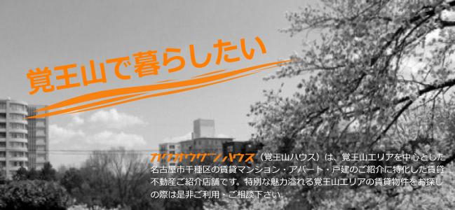 覚王山日泰寺境内の桜から臨む遠景の写真