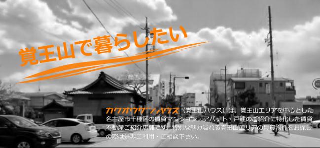覚王山日泰寺山門から臨む参道の写真