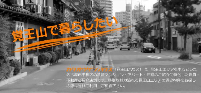 覚王山日泰寺参道商店街の写真