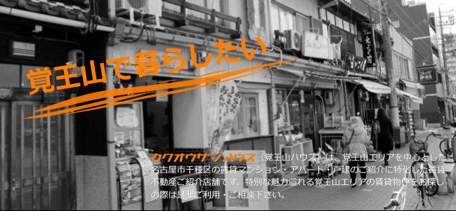 覚王山日泰寺商店街の個性的な商店の写真