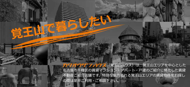 覚王山各所の写真サムネイル