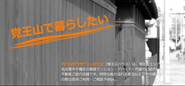 覚王山日泰寺参道から一本入った通りの黒塀の写真