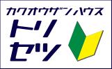 覚王山ハウス取説(覚王山ハウスのご利用方法)